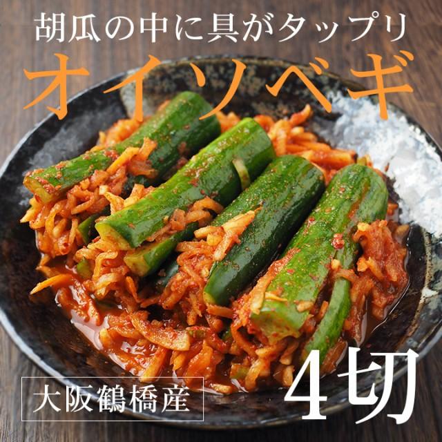 本格韓国「オイソベギ」4切入(はさみ漬け胡瓜キムチ)【冷蔵限定】
