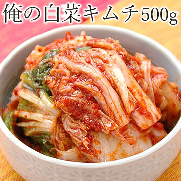 俺の白菜キムチ500g(済州島の味ペチュキムチ)【冷蔵限定】