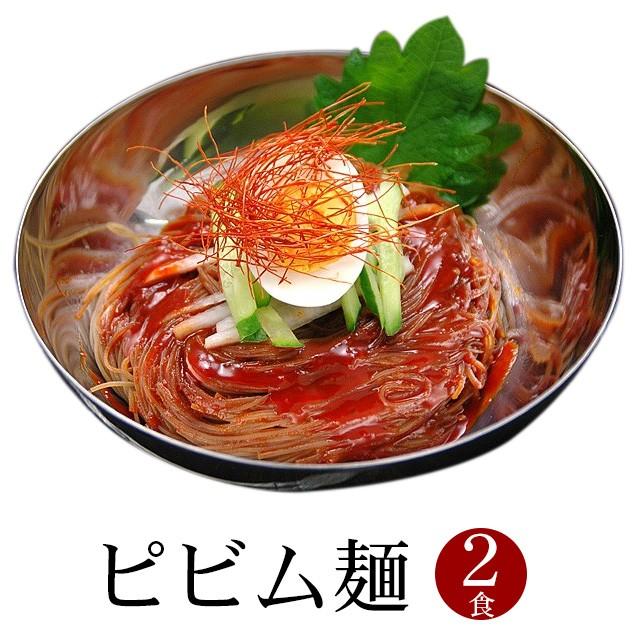 宋家のビビム冷麺2食セット ピビン麺 ピビム麺 ビビン麺【常温・冷蔵・冷凍可】