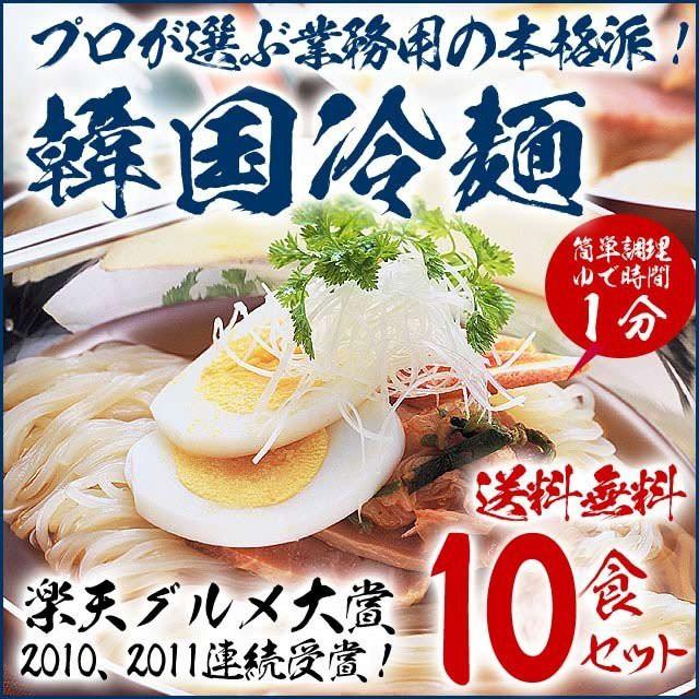 韓国冷麺10食セット 業務用のゴクうま冷麺【常温・冷蔵・冷凍可】【送料無料】