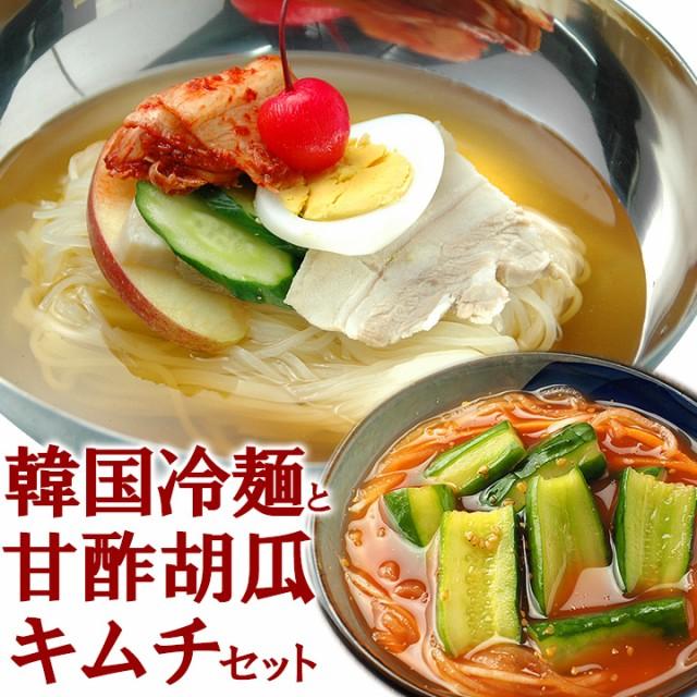 韓国冷麺8食と甘酢胡瓜キムチ250gのセット【冷蔵便限定】【送料無料】