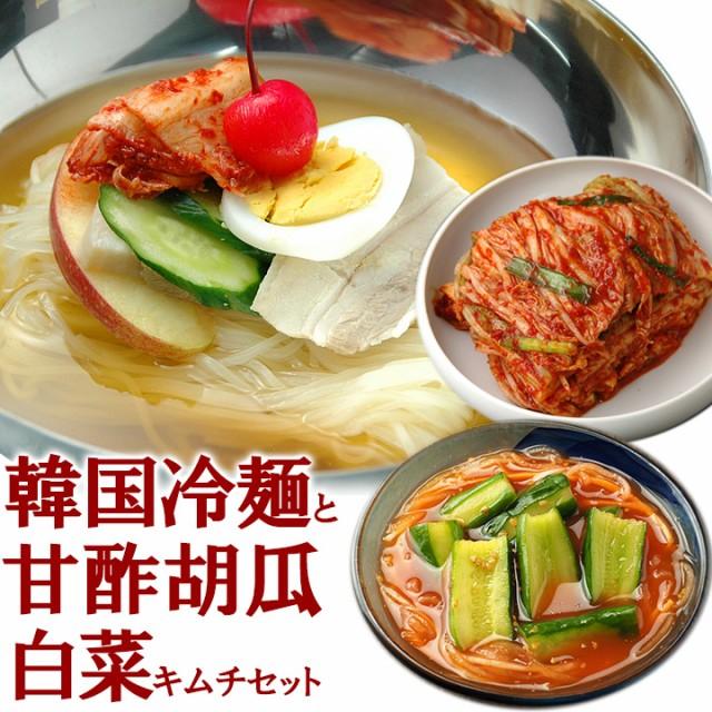 韓国冷麺8食と白菜キムチ300g・甘酢胡瓜キムチ250gのセット【冷蔵限定】【送料無料】
