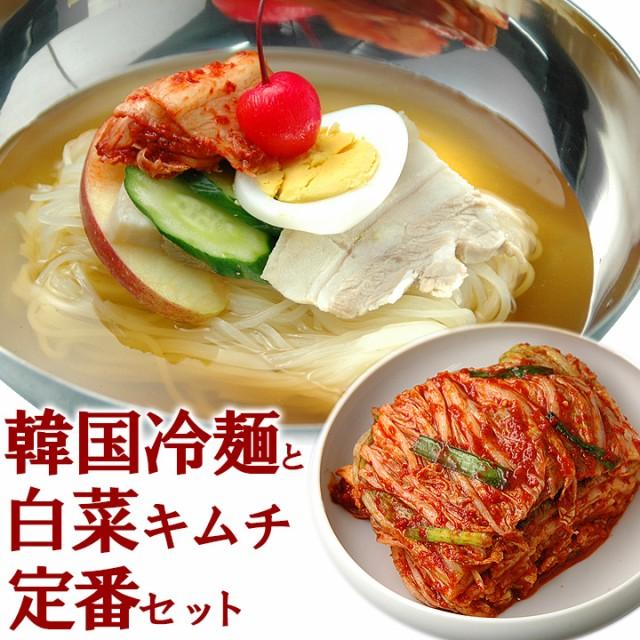 韓国冷麺8食と白菜キムチ500gのセット【冷蔵限定】【送料無料】