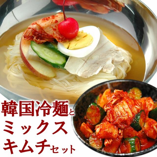 韓国冷麺8食とミックスキムチ500gのセット【冷蔵限定】【送料無料】