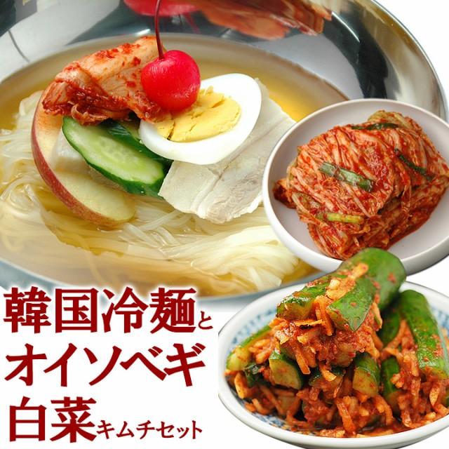 韓国冷麺8食と白菜キムチ300g・オイソベギ4切のセット【冷蔵限定】【送料無料】