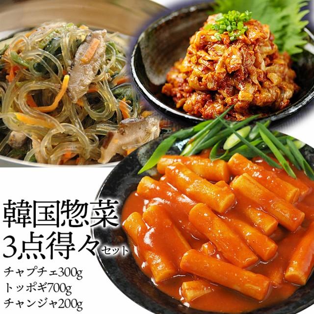 韓国惣菜3点得々セット(チャプチェ、チャンジャ、トッポギ)【冷凍便】