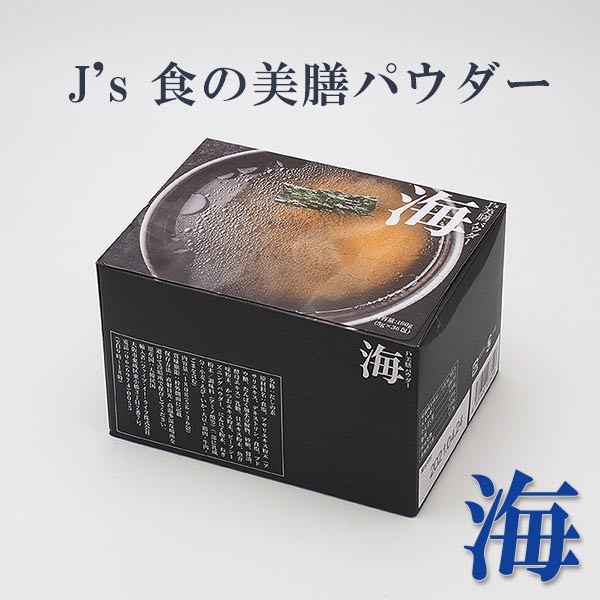 プロが選んだ J´s食の美膳パウダー海180g(5g×36包)J.ノリツグさんプロデュース!【常温・冷凍・冷蔵可】【送料無料】