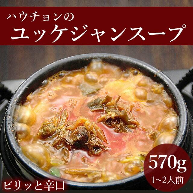 ハウチョンのユッケジャンスープ570g(約1〜2人前)【常温・冷蔵・冷凍可】
