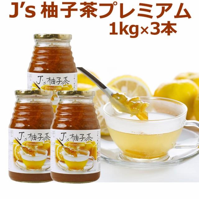 柚子茶 premium 1kg×3本 (料理研究家・J.ノリツグさんプロデュース プロが選んだゆず茶)【常温・冷蔵可】【送料無料】