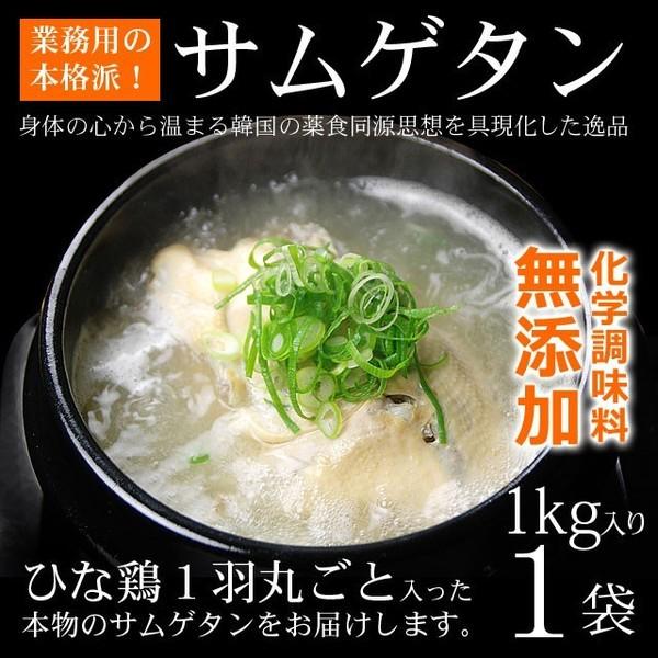 韓国宮廷料理・参鶏湯(サムゲタン)プロが選んだ業務用1kg【常温・冷蔵可】【送料無料】