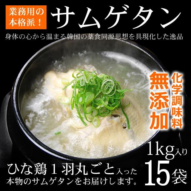 韓国宮廷料理・参鶏湯(サムゲタン)プロが選んだ業務用1kg×15袋【常温・冷蔵可】【送料無料】