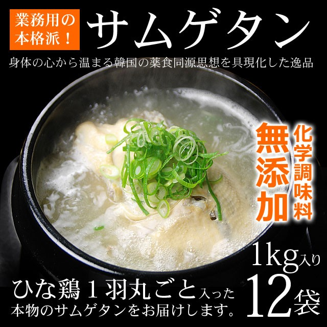 韓国宮廷料理・参鶏湯(サムゲタン)プロが選んだ業務用1kg×12袋【常温・冷蔵可】【送料無料】