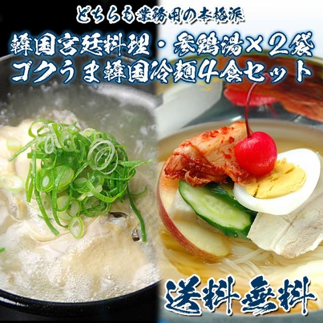 プロが選んだ韓国宮廷料理サムゲタンと韓国冷麺4食のセット【常温・冷蔵可】【送料無料】