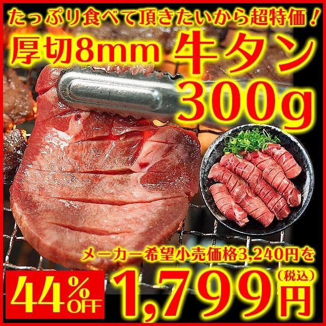 【焼肉 焼き肉】極厚8mm 贅沢 牛タン300g(3人前)牛たん 塩たん 塩タン タン塩 たん塩 バーベキュー BBQ【冷凍・冷蔵可】