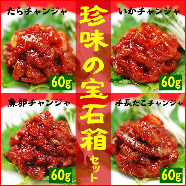 珍味の宝石箱(タラ、いか、手長ダコ、魚卵チャンジャ 各60g)【冷蔵・冷凍可】