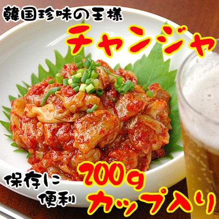 鶴橋コリアタウン発・珍味の王様(タラの内臓)チャンジャ200g(カップ入)【冷凍便】