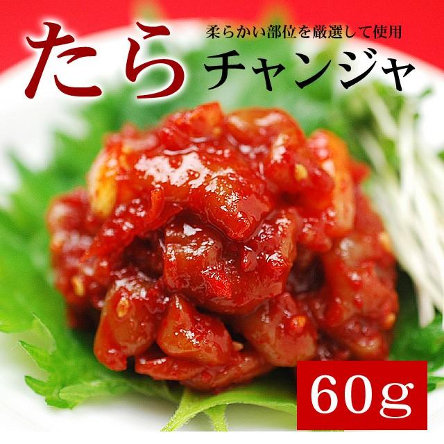 たらチャンジャ60g【冷蔵・冷凍可】