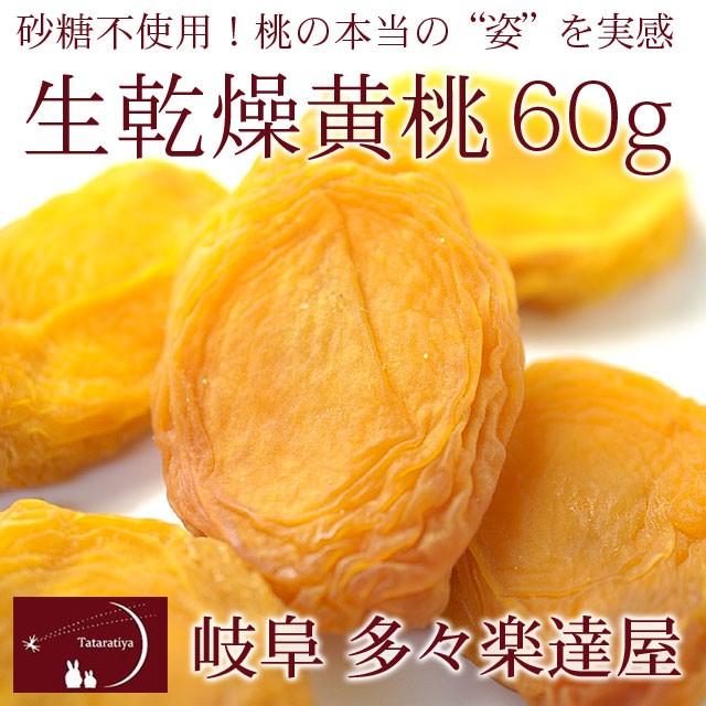 岐阜 多々楽達屋 生乾燥黄桃60g ドライフルーツ 砂糖不使用 たたらちや【常温・冷蔵可】