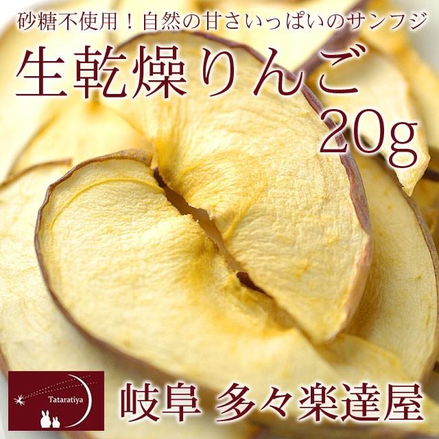 岐阜 多々楽達屋 生乾燥りんご20g ドライフルーツ 砂糖不使用 たたらちや【常温・冷蔵可】