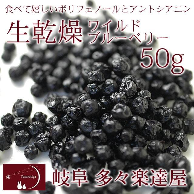 岐阜 多々楽達屋 ワイルドブルーベリー50g ドライフルーツ たたらちや【常温・冷蔵可】