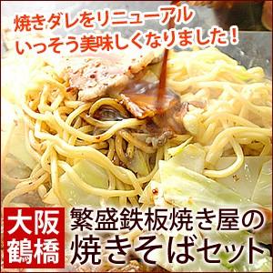 鶴橋コリアタウン繁盛鉄板焼き屋のやきそば4食セット(焼きそば 焼そば)【冷凍・冷蔵可】