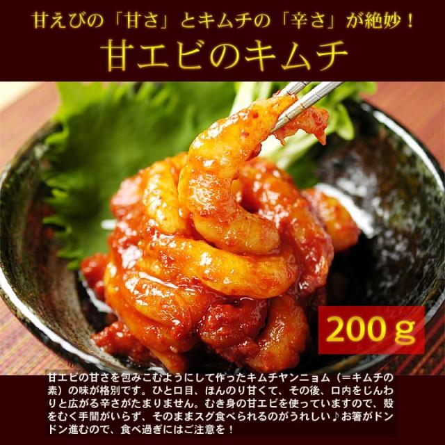 甘エビキムチ200g 関西TV「ナンボDEなんぼ」で紹介!金基福ハルモニが作る海鮮キムチ【冷凍・冷蔵可】