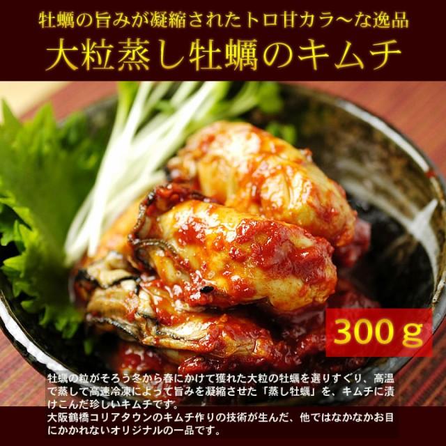 蒸し牡蠣キムチ300g 関西TV「ナンボDEなんぼ」で紹介!金基福ハルモニが作る海鮮キムチ【冷凍・冷蔵可】