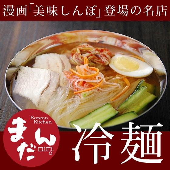 大阪鶴橋「まだん」の冷麺 2食 有名店の韓国冷麺!【常温・冷蔵・冷凍可】