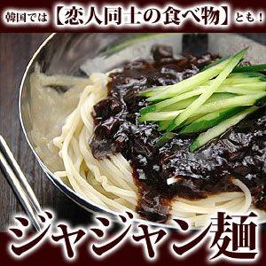 宋家のジャジャン麺2食セット(1食入り×2パック)【常温・冷蔵・冷凍可】