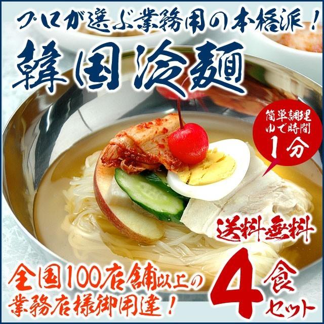 韓国冷麺4食セット 業務用のゴクうま冷麺【常温・冷蔵・冷凍可】【送料無料】