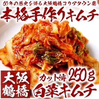 本格手作り白菜キムチ250g(カット済)鶴橋コリアタウン発!【冷蔵限定】