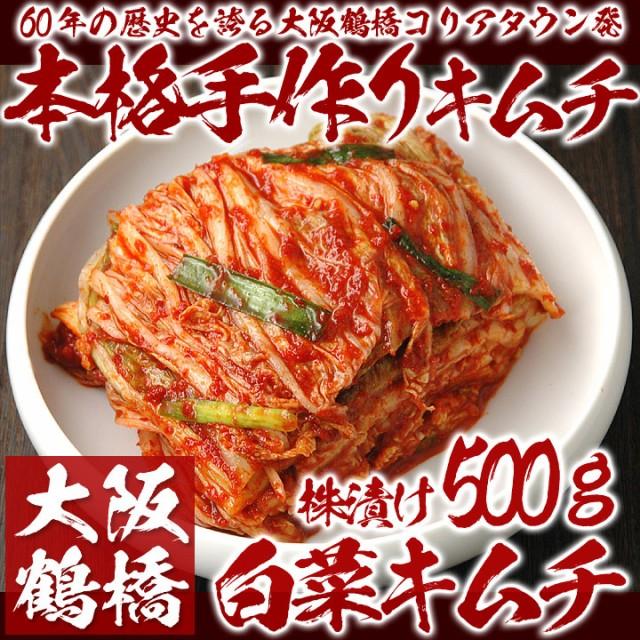 本格手作り白菜キムチ500g 鶴橋コリアタウン発!【冷蔵限定】