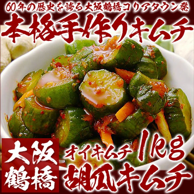 本格韓国胡瓜キムチ 1kg(袋入り)(オイキムチ、きゅうりキムチ)【冷蔵限定】