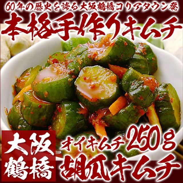 本格韓国胡瓜キムチ 250g(袋入り)(オイキムチ、きゅうりキムチ)【冷蔵限定】