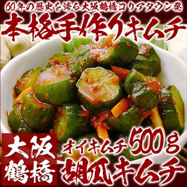 本格韓国胡瓜キムチ500g(袋入り)(オイキムチ、きゅうりキムチ)【冷蔵限定】