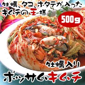 キムチの王様【牡蠣入り】ポッサムキムチ500g(カップ入)※発送日 火曜・金曜限定【冷蔵限定】