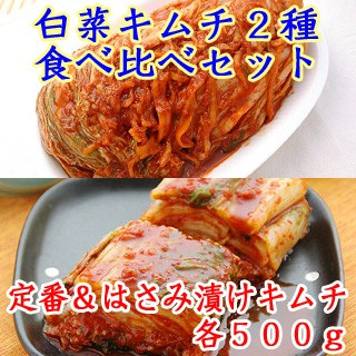 【冷蔵限定】白菜はさみ漬けキムチ500gと定番白菜キムチ500gのセット