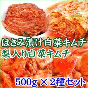【冷蔵限定】梨の実入り白菜キムチ500gと白菜はさみ漬けキムチ500gのセット※発送日限定【水13: