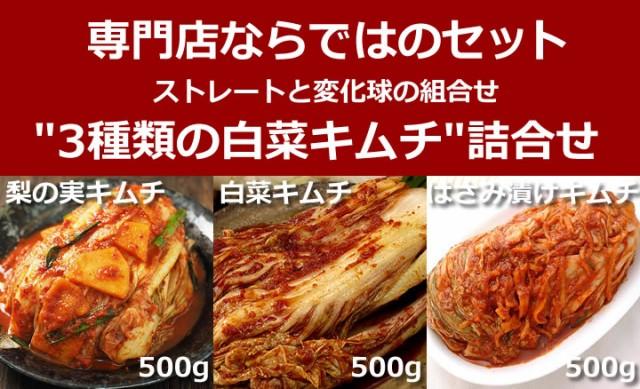 【冷蔵限定】専門店ならではの3種類の白菜キムチ1.5kg詰合せ(白菜キムチ500g、梨の実キムチ50