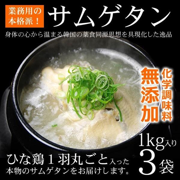 韓国宮廷料理・参鶏湯(サムゲタン)プロが選んだ業務用1kg×3袋【常温・冷蔵可】【送料無料】