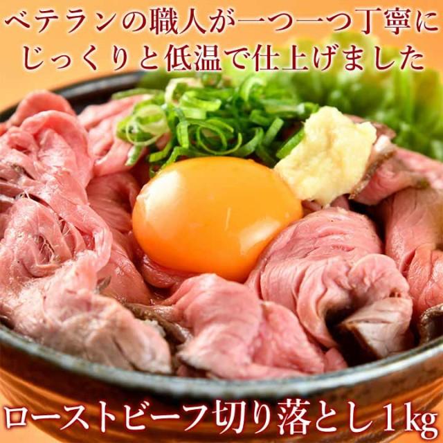 職人手作り・ローストビーフ切り落とし1kg(250g×4パック)【冷凍限定】