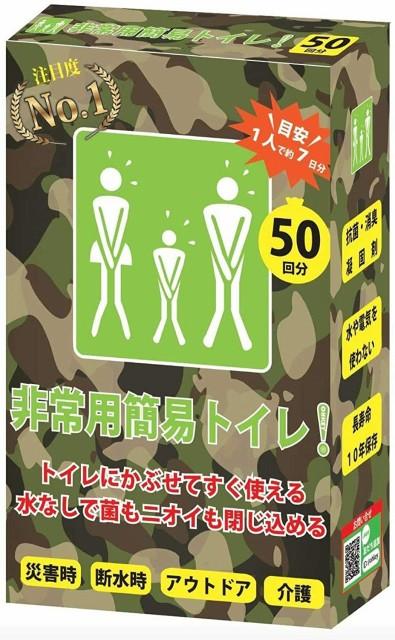 非常用 簡易トイレ 防災トイレ 防災グッズ 災害 日本製 凝集剤 10年保存 50回分