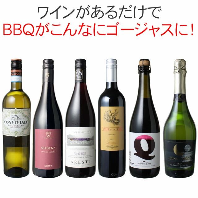 【送料無料】ワインセット BBQワイン スパークリングワイン 白ワイン 赤ワイン オープナー不要 スクリュー 夏ワイン 第5弾