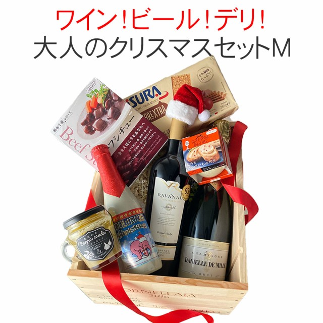 【クリスマス限定】【送料無料】ドラジェサンタが贈る♪ 木箱入り 大人のクリスマスセット 9000円コース Mサイズ ワイン プレゼント