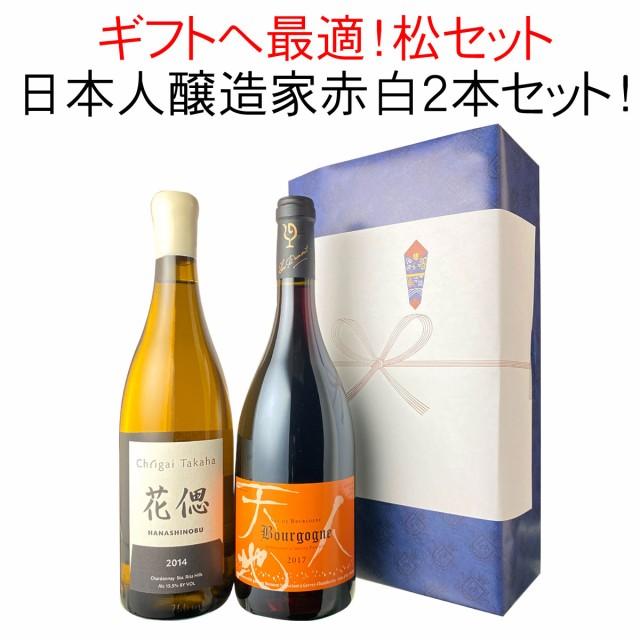 【送料無料】ワイン プレゼント ギフト 松 セット 和の心が詰まった日本人醸造家の極上2本! 10000円 御祝 誕生日 【沖縄・離島は別料金