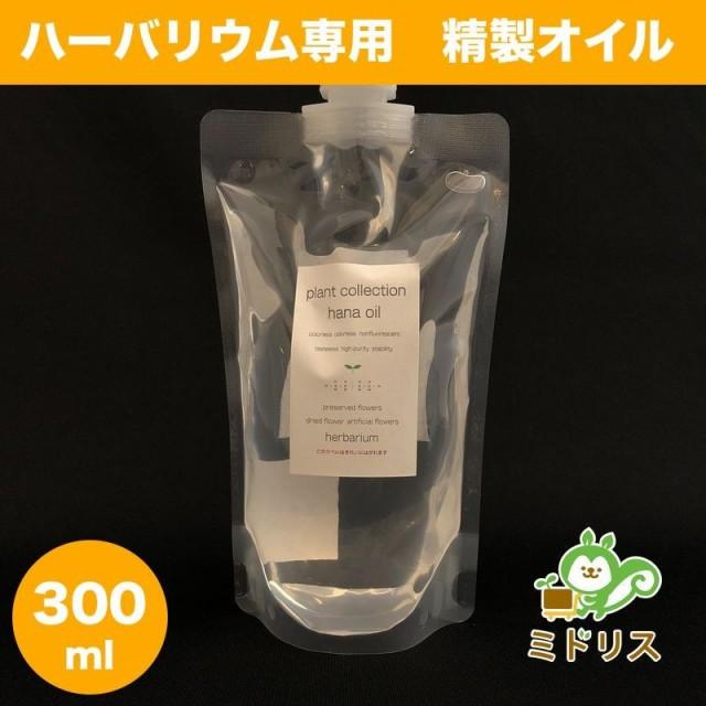 ハーバリウム専用オイル300ml 高度精製 無色 無臭 非揮発性 プリザーブドフラワー ドライフラワー アーティシャルフラワー 植物標本に