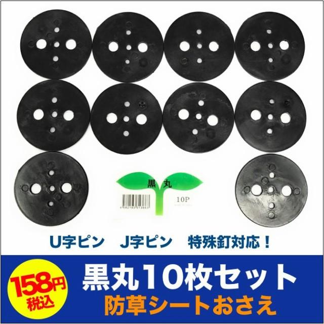 黒丸10P 防草シート人工芝の固定用押さえ 5穴 ピン別売 シートピン 杭 特殊釘対応