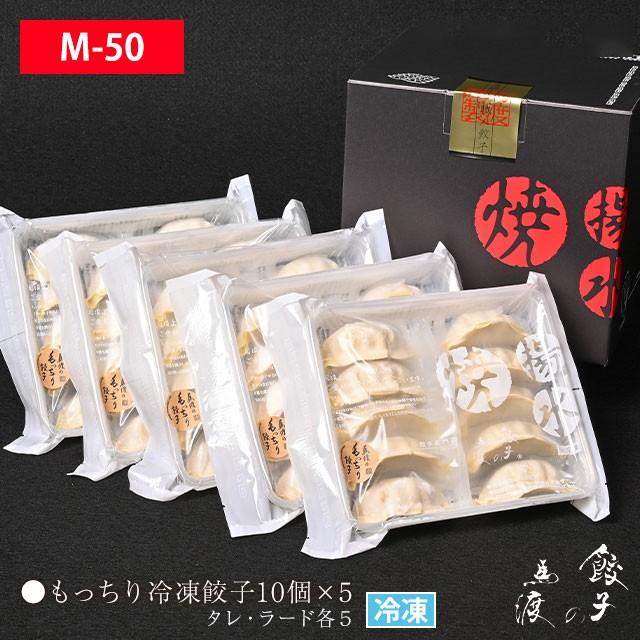 もっちり餃子50個 お中元 ギフト【M-50】