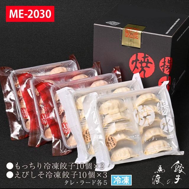 もっちり餃子20個+えびしそ餃子30個 書中お見舞い ギフト 【ME-2030】