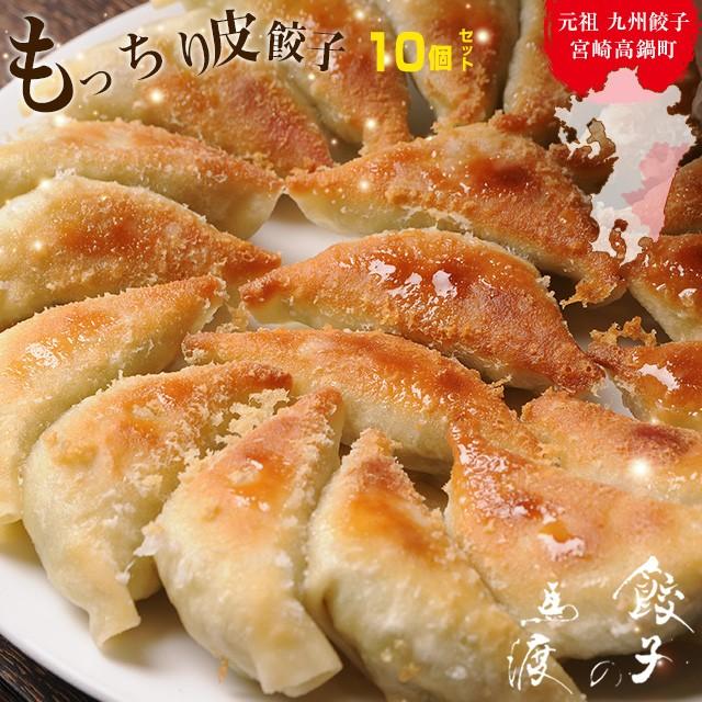 もっちり餃子10個【宮崎餃子】冷凍餃子 お取り寄せ 餃子 ぎょうざ